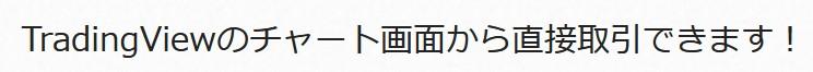 OANDA JAPANがTradingViewで取引できる魅力