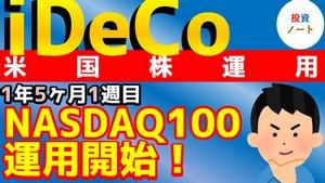 iDeCoの運用結果報告